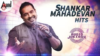 Shankar Mahadevan Hits | Kannada Selected Audio Jukebox 2018 | Kannada Songs