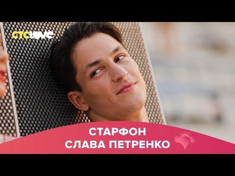 Слава Петренко | Старфон