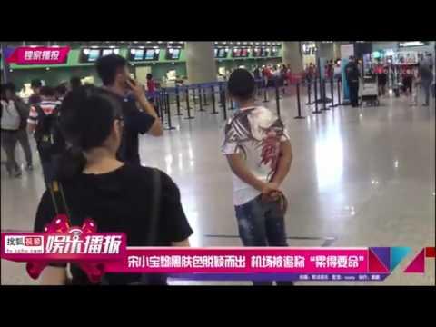 """宋小寶黝黑膚色脫穎而出 機場稱""""極度疲勞"""""""
