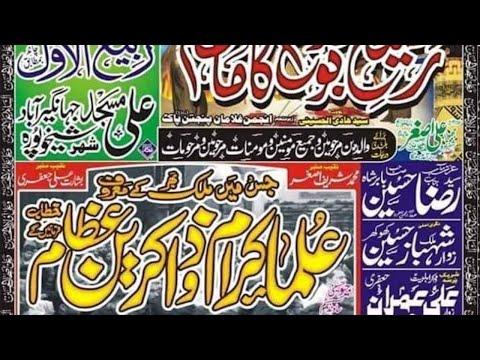 ????Live Majlis e aza | 21 Rabi ul Awal 2019 | Ali Masjid JhangeerAbad Sheikhupura