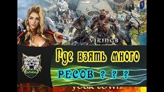 Vikings War of Clans: ГДЕ ВЗЯТЬ РЕСЫ? КАК ДОБЫТЬ МНОГО РЕСУРСОВ?