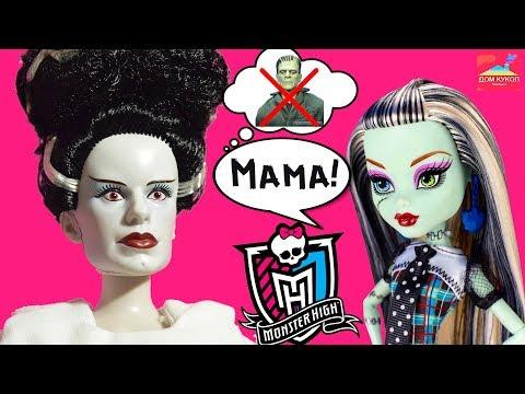 HALLOWEEN Хэллоуин Кукла Невеста Франкенштейна мама Френки Штейн Монстер хай \Пуллип Барби Лол Блайз