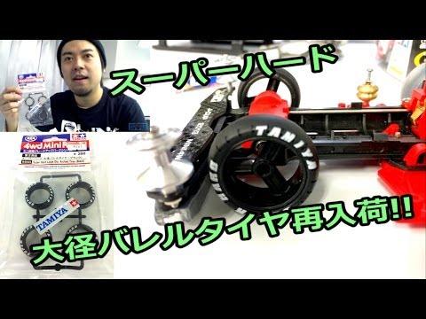 【ミニ四駆】限定 スーパーハード大径バレルタイヤ再販!!