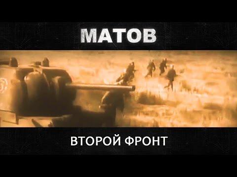 Матов Алексей - Второй Фронт