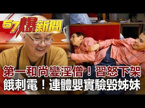 台灣-57爆新聞-20181029-第一和尚變淫僧!習怒下架 餓刺電!連體嬰實驗毀姊妹