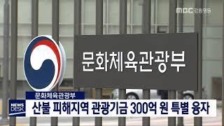문체부,산불 피해지 관광기금 300억 원 지원