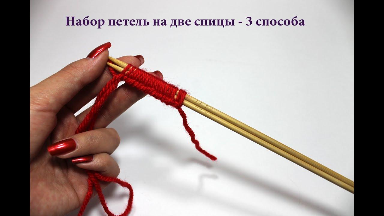 Как пользоваться спицами для вязания 685