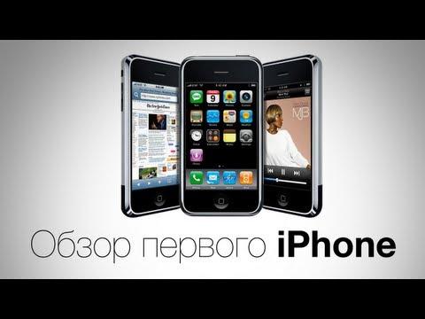Обзор первого iPhone от AppleInsider.ru