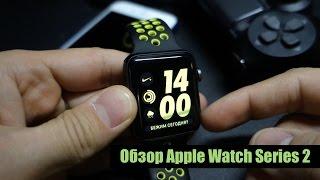Обзор Apple Watch Series 2 - брать или ну их...?