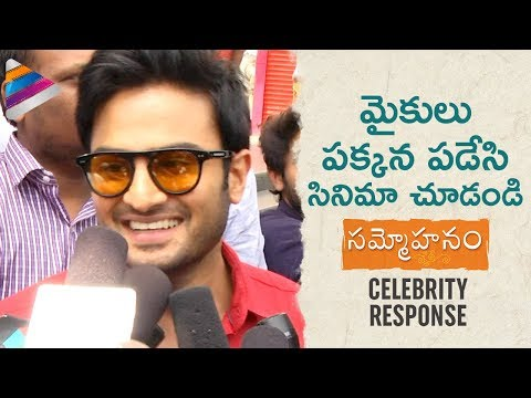 Sammohanam Celebrity Response | Sudheer Babu | Aditi Rao Hydari | #Sammohanam 2018 Telugu Movie