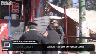 مصر العربية | حملة امنية مكبرة لازالة الباعة الجائلين بميدان السيدة عائشة