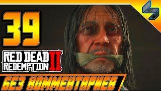 Прохождение RED DEAD REDEMPTION 2 Без Комментариев Часть 39 На Русском PS4 Pro