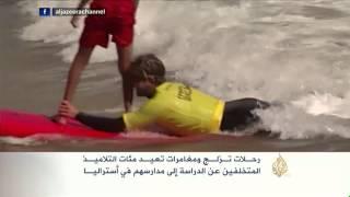 انعكاسات التسرب من المدارس في العالم العربي