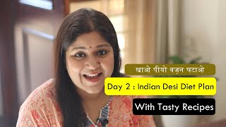 Day 2 - My Desi Indian Diet Plan | How I lose weight eating टेस्टी घर का खाना