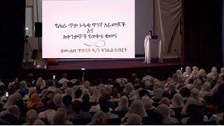 Ethiopian Ortodox Tewahido Deacon Daniel Kibret Atlanta