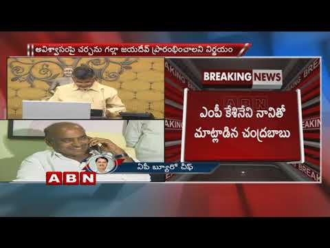 CM Chandrababu Naidu meeting with TDP MPs over No-Confidence Motion