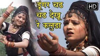 Dungar Chad Chad Dekhu Re Kaluda 2016 - डूंगर चढ़ चढ़ देखु रे कलूड़ा  - Super Hit Songs 2016 Rajasthani