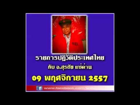 Part 1 รายการปฏิวัติประเทศไทย กับ อ สุรชัย แซ่ด่าน ตอน 2 ประจำวันที่ 9 พฤศจิกายน 2557 S H Original F