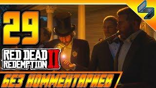 Прохождение RED DEAD REDEMPTION 2 Без Комментариев Часть 29 На Русском PS4 Pro