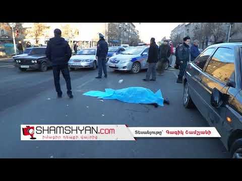 Ողբերգական դեպք Երևանում. 39-ամյա վարորդը Ford-ով վրաերթի է ենթարկել 2 հետիոտների