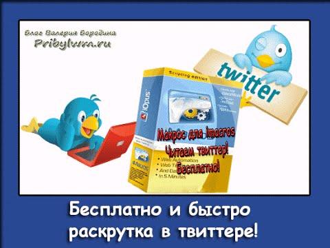 Раскрутка в твиттере бесплатно и быстро - Twitter