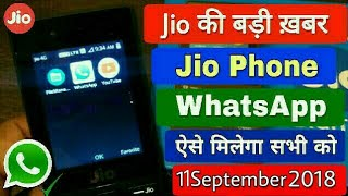 Jio Phone Latest Update | Agya WhatsApp Jio Phone Me ! Kab Sabko Milega WhatsApp Update