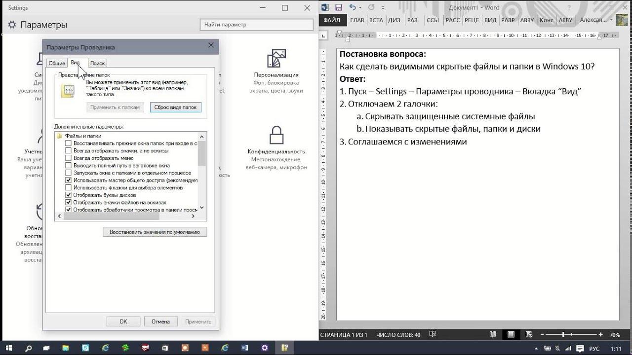 Как сделать невидимые файлы