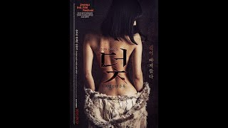 Trap ll 2015  ll Korean Movie ll 18+