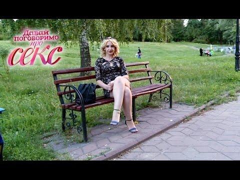 Давай поговоримо про СЕКС. Сезон 3. Выпуск 21 от 22.05.2017