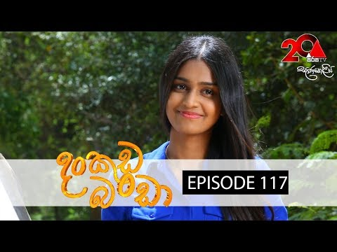 Dankuda Banda Sirasa TV 06th August 2018 Ep 117 HD