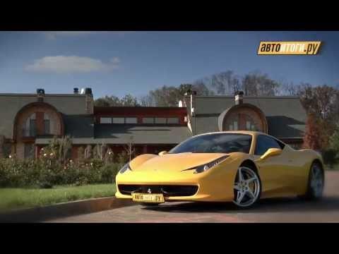 Тест-драйв Ferrari 458 Italia (автоитоги.ру)