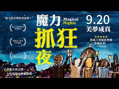 9.20《魔力抓狂夜》中文版正式預告