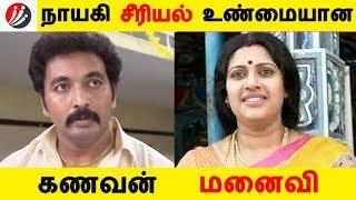 நாயகி சீரியல் உண்மையான கணவன் மனைவி | Tamil Cinema | Kollywood News | Cinema Seithigal