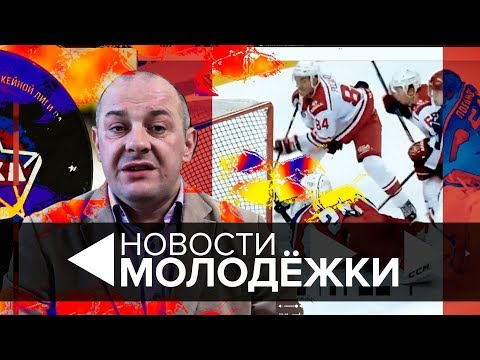 «Новости молодёжки» с Алексеем Шевченко. Выпуск №1