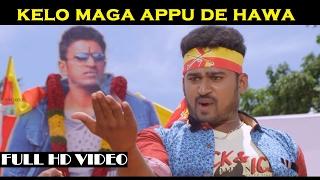Kelo Maga Song   Sneha Chakra   Vijay Venkata, Anvitha, Shilpa   New Kannada Song