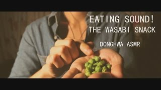 [3D ASMR,한국어,남자] Eating sound/Snack sound/Whispering  Donghwa asmr