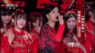 Phụng Hoàng Truyền Kỳ 2014 Phoenix Legend + SNH48