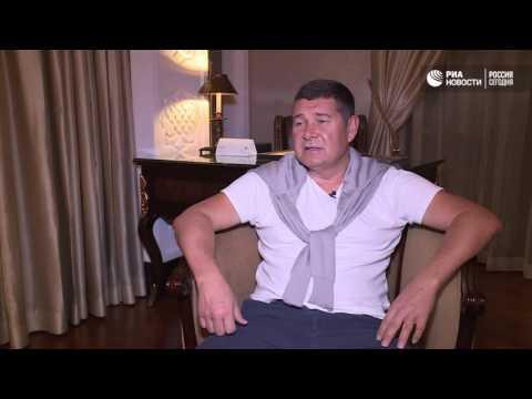 Онищенко о Порошенко