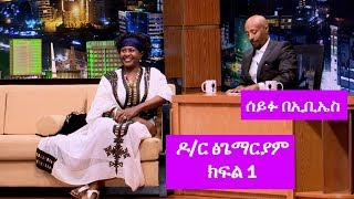 Seifu on EBS: Dr. Tsegemariam interview part 1