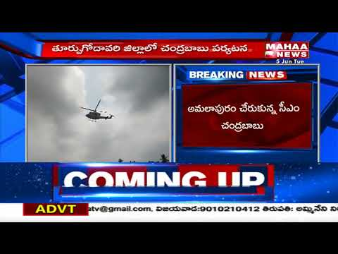 AP CM Chandrababu Reaches Amalapuram | Unveiled NTR and Metla Satyanarayana Statues | Mahaa News