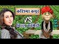 करिश्मा कपूर VS बिल्लू कॉमेडी   Karishma Untold Comedy VS Billu & Karishma Kapoor Old Hit Song