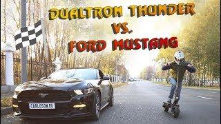ТЕСТ ДРАЙВ электросамокат Dualtron Thunder VS Ford Mustang | Electrostreet