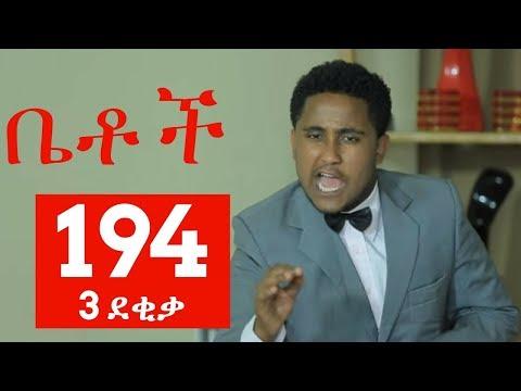 "Betoch Comedy Drama ""3 ደቂቃ"" Part 194"