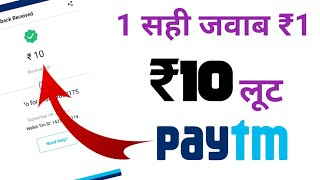 Earn Paytm cash by playing game(new app)
