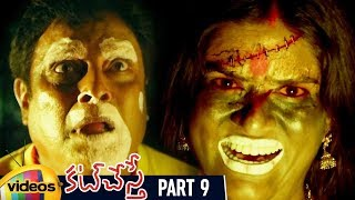 Cut Chesthe Telugu Horror Movie HD | Sanjay | Tanishka | Telugu Horror Movies | Part 9 |Mango Videos