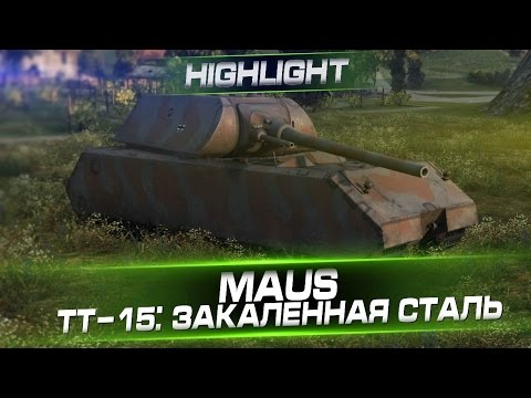 Maus Highlight @ ТТ-15: Закалённая сталь