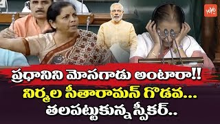 Nirmala Sitharaman Fires Over Mosagadu Word on PM Modi | Lok Sabha Speaker Reaction