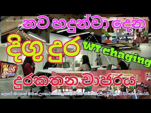 How to Wi Charge sinhala