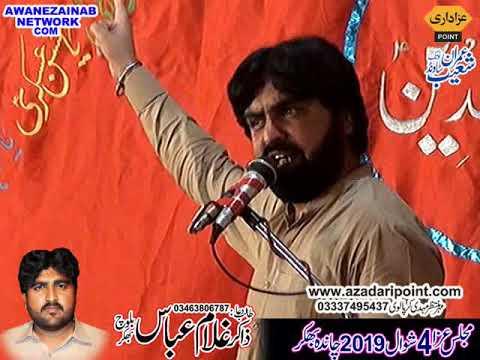 zakir Zohaib majlis aza 4 Shawal 2019 Chanda Bhakar Jalsa zakir ghulam abbas baloch