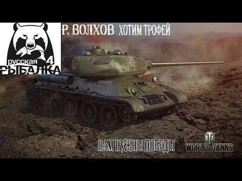 РР4 и World of Tanks Фан Стрим с РОЗЫГРЫШЕМ